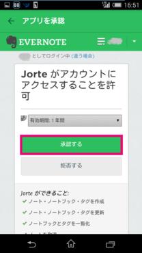 ジョルテ5
