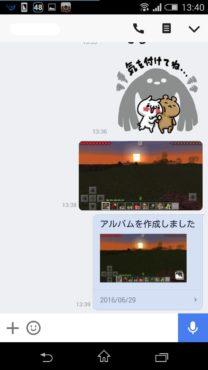 LINEアルバム通知