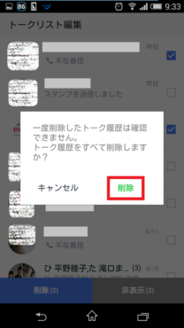 LINEトーク4