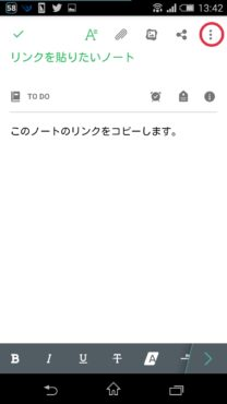 Evernoteリンク
