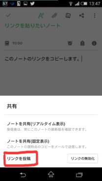 Evernoteリンクを投稿